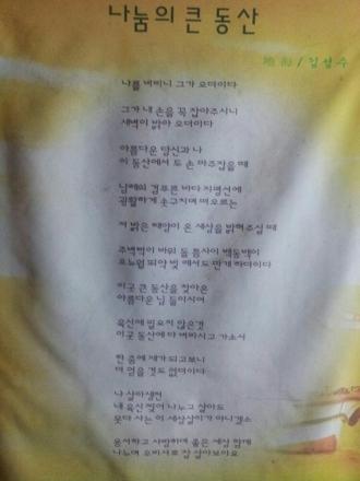 나눔의 큰 동산 (운영위원장 김성수)