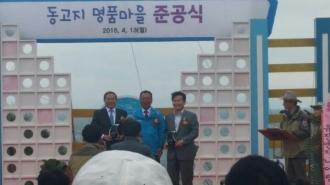 박보환 국립공원관리공단 이사장님 과 주철현여수시장님