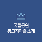 동고지마을 소개