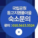 국립공원 동고지명품마을 숙소예약