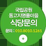 국립공원 동고지명품마을 식당예약